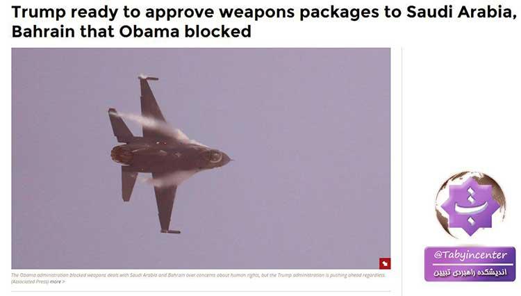 photo_2017-02-09_13-40-17 ترامپ بنا دارد قرارداد تسلیحاتی که اوباما آن را متوقف کرده بود، تقدیم دولت عربستان و بحرین کند!