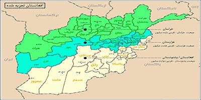 واکاوی پیامدهای تجزیه احتمالی افغانستان