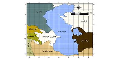 الزامات ژئواکونومیکی جمهوری اسلامی ایران در تدوین رژیم حقوقی دریای خزر
