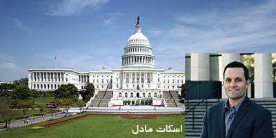 بررسی جلسه استماع کمیته امور خارجی مجلس نمایندگان آمریکا/ قسمت اول