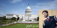 بررسی جلسه استماع کمیته امور خارجی مجلس نمایندگان آمریکا/ قسمت سوم
