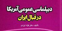 گزارشی از کتاب «دیپلماسی عمومی آمریکا در قبال ایران»/ بخش نخست