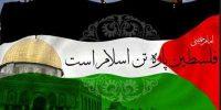 18860 200x100 - راهبردها و راهکارها برای بازیابی جایگاه فلسطین در جهان اسلام
