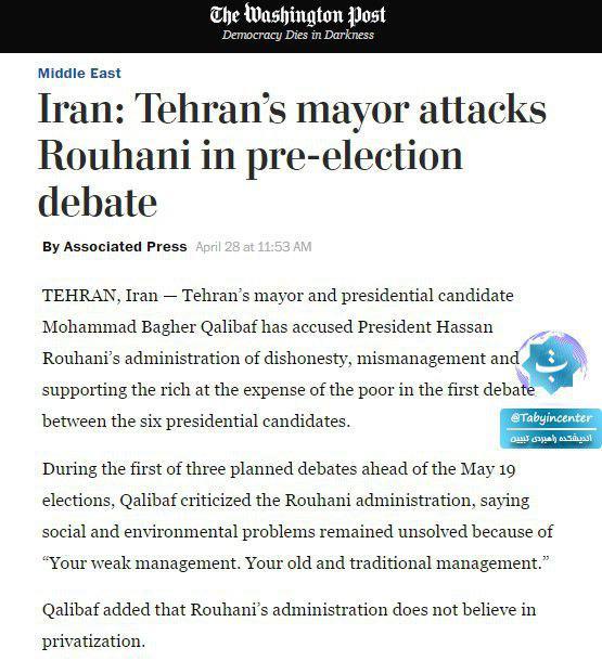 9-2-96-ax3 بازتاب مناظره های انتخاباتی ایران در خبرگزاری اسوشیتدپرس که واشنگتون پست بازنشر داده است