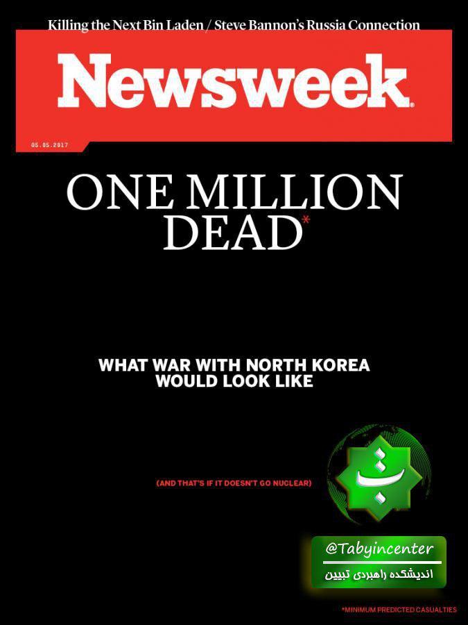 ax1023 روی جلد مجله نیوز ویک: یک میلیون کشته نتیجه جنگ (غیرهسته ای) با کره شمالی (دنیای سیاه)