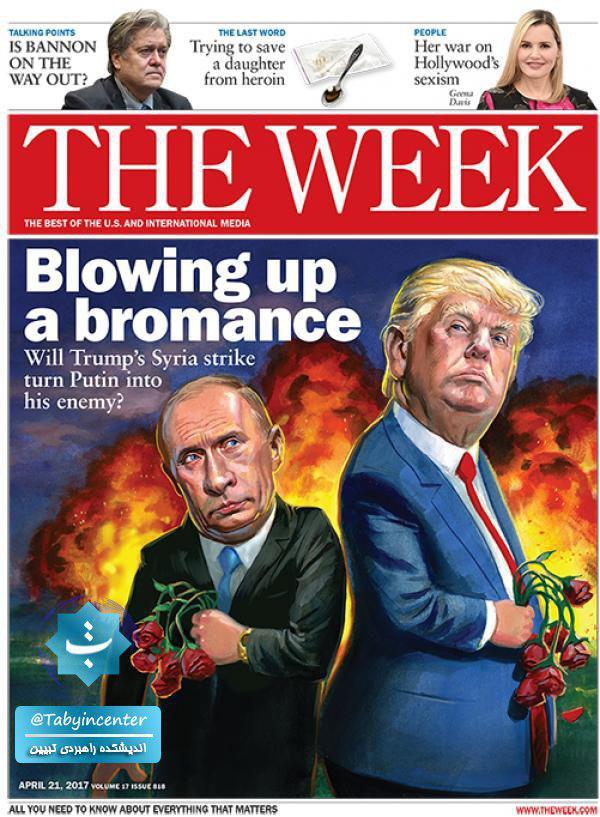 photo_2017-04-15_16-01-11 مجله ویک: آیا ترامپ با حمله به سوریه، پوتین را به دشمن خود تبدیل کرده است؟