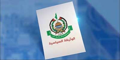 واکاوی سند سیاسی جدید حماس