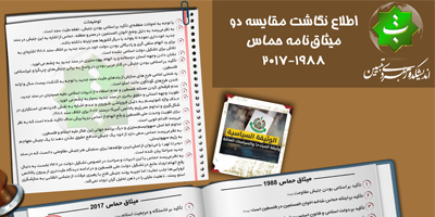 مقایسه دو میثاق نامه حماس +اطلاع نگاشت