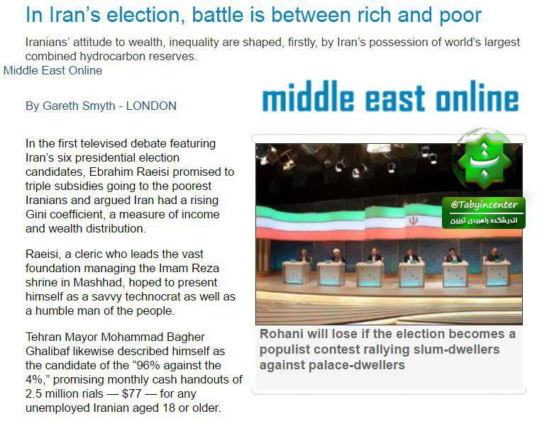 204 بازتاب انتخابات ایران در رسانه های خارجی (1)