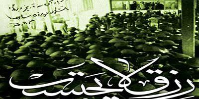240 400x200 - رزق لایحتسب و تجربه تاریخی ملت ایران