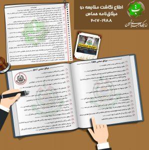 اطلاع نگاشت مقایسه میثاق نامه های حماس