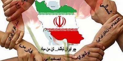 فرصتهای تنوع قومیت در ایران