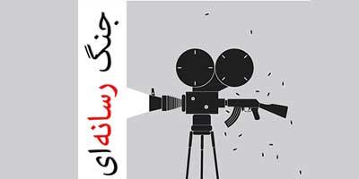 «جنگ رسانهای» از منظر رهبر معظم انقلاب بخش سوم: الزامات و راهکارهای جبههی رسانهای انقلاب اسلامی