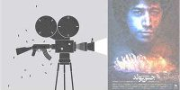 رسانه ای3 200x100 - تحلیل فیلم «جشن تولد» از منظر جنگ رسانهای