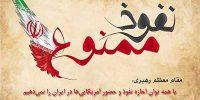 سلطه 200x100 - انقلاب اسلامی و نجات ایران از منجلاب نظام سلطه