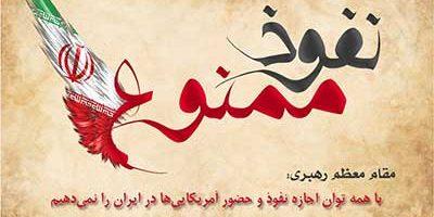 سلطه 400x200 - انقلاب اسلامی و نجات ایران از منجلاب نظام سلطه