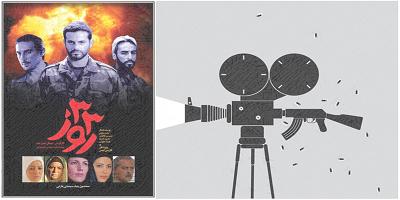 تحلیل فیلم سینمایی سیوسه روز از منظر جنگ رسانهای
