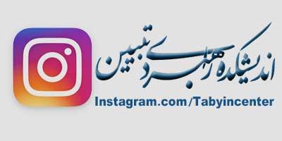 اینستاگرام/تقویت عربستان در مقابل ایران!