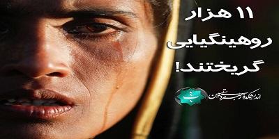 1 - اینستاگرام/ 11هزار روهینگیایی گریختند!