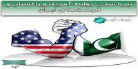 ta03 200x100 - تیره شدن روابط آمریکا و پاکستان و فرصتها و ملاحظات جمهوری اسلامی ایران