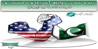تیره شدن روابط آمریکا و پاکستان و فرصتها و ملاحظات جمهوری اسلامی ایران