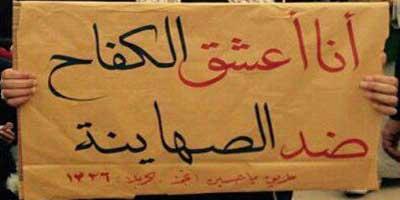 مبارزه متنوع با رژیم صهیونیستی؛ ضرورت و راهکارها