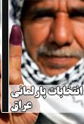 پرونده انتخابات عراق