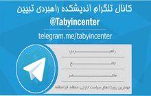 تلگرام/ ایران در فهرست سیاه FATF باقی ماند