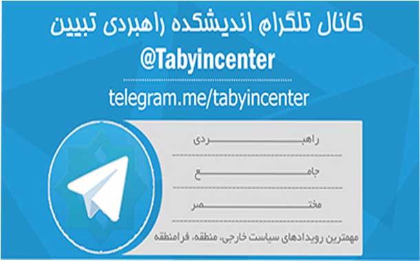 تلگرام/ تمام تحریم های جدید آمریکا علیه ایران در دولت دونالد ترامپ