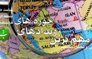 گزارش هفتگی از مهمترین رویدادهای حوزههای سیاست خارجی، منطقهای و فرامنطقهای/ 62