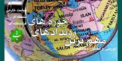 گزارش هفتگی - گزارش هفتگی از مهمترین رویدادهای حوزههای سیاست خارجی، منطقهای و فرامنطقهای/  61