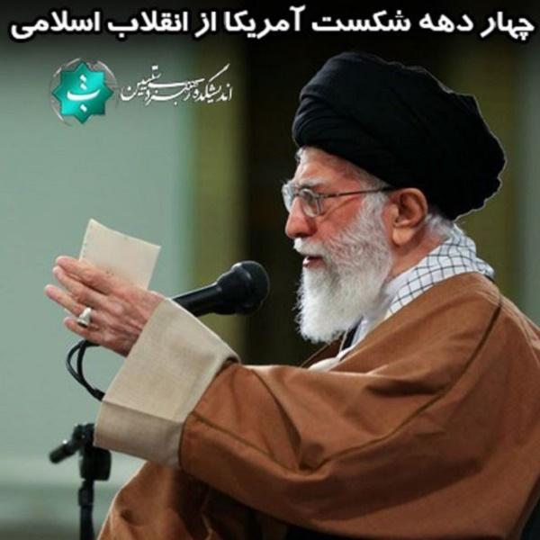 21دی96 1 1 - اینستاگرام/چهار دهه شکست آمریکا از انقلاب اسلامی