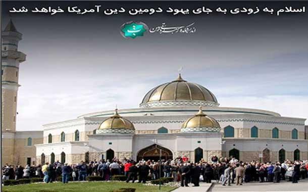 اینستاگرام / اسلام به زودی به جای یهود دومین دین آمریکا خواهد شد