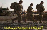اینستاگرام / ادامه حضور نظامی آمریکا در سوریه!