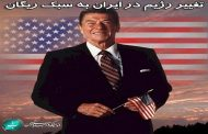 اینستاگرام / نماینده  آمریکایی از تغییر رژیم به سبک ریگان در ایران حمایت کرد!