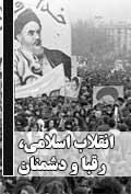 انقلاب اسلامی؛رقبا و دشمنان
