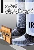 بررسی تحریم های ایران