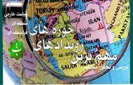 گزارش هفتگی از مهمترین رویدادهای حوزههای سیاست خارجی، منطقهای و فرامنطقهای/ 63