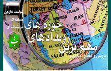 گزارش هفتگی از مهمترین رویدادهای حوزههای سیاست خارجی، منطقهای و فرامنطقهای/ ۱۰1