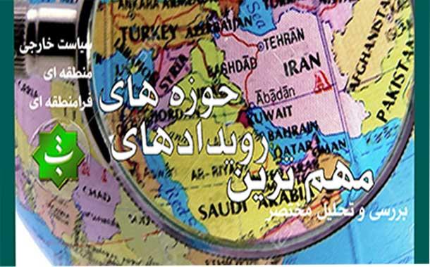 گزارش هفتگی از مهمترین رویدادهای حوزههای سیاست خارجی، منطقهای و فرامنطقهای/ 75