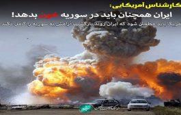 اینستاگرام/ کارشناس آمریکایی: ایران همچنان در سوریه باید خون دهد!