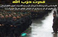 اینستاگرام/ قدرتحزب الله لبنانقوی تر از بسیاری از ارتش های شرق اروپاست