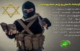 اینستاگرام/ رژیم صهیونیستی از گروه تروریستی داعش نفت خریداری می کند!