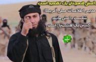 اینستاگرام/ مدیر اطلاعات ملی آمریکا: داعش همچنان یک تهدید است