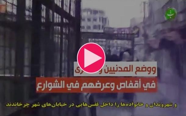 81296 3 - آپارات/ منطقه کوچک غوطه شرقی دمشق از زبان المیادین