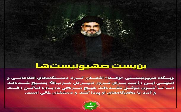 اینستاگرام/ ناکامی صهیونیست ها در ترور سید حسن نصرالله