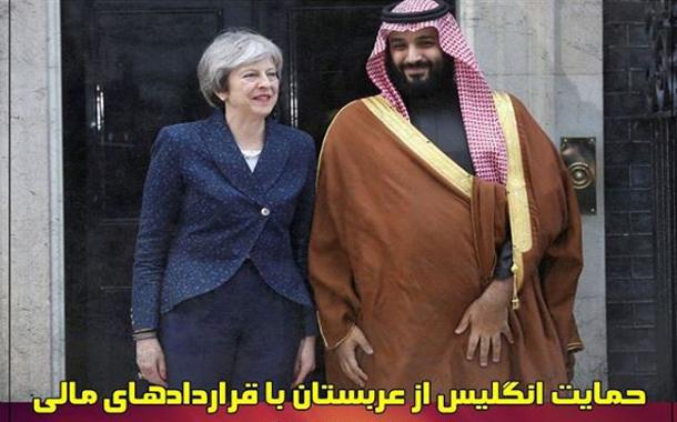 اینستاگرام/ حمایت همه جانبه انگلیس از جنایت های عربستان در یمن