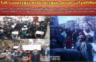 اینستاگرام/ تظاهرات مردم سوریه علیه تروریست ها…