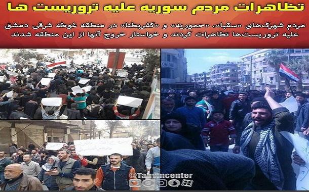اینستاگرام/ تظاهرات مردم سوریه علیه تروریست ها...
