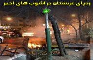 اینستاگرام/ آیا در غائلههای اخیر در ایران پای عربستان در میان است؟